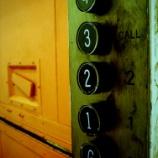 『エレベーターに閉じ込められる事件』の画像