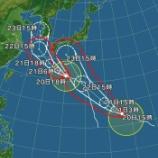 『台風接近のため、8月23日(木)のセミナーを延期する可能性があります』の画像