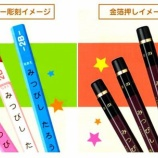 『鉛筆のお名入れ注文はお早め~に!』の画像