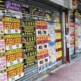 『【香港最新情報】「銅鑼湾・尖沙咀で空き店舗50カ所」』の画像