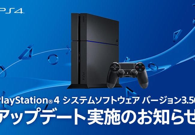 『PS4アップデート3.50』PCでのリモートプレイが可能に!フレンドのオフライン表示切り替えも追加へ