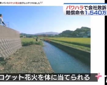 【大島産業パワハラ】裁判所が2100万円の支払いを命じるも大島産業「納得できるものではありません」(動画あり)