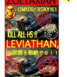 『悪魔信者のポンキチが、幸福の科学・信者を皆殺しにしろと連日ほざいているぞ』の画像