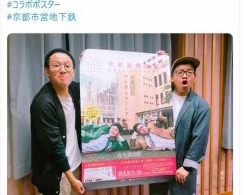 【驚愕】京都市、吉本の芸人に宣伝の1ツイートに50万円支払う契約をしていた 京都市「問題は無い。金額は見合うもの」