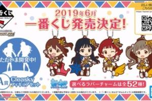 【ミリマス】2019年6月にミリオンライブの一番くじが発売!