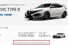 ホンダ「シビック」生産拠点移動のため販売終了へ。国内生産、Honda SENSINGも強化