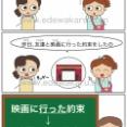 「昨日、友達と映画に行った約束をしたの」 間違った日本語