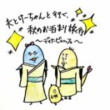 『🌰夫とけーちゃんと行く、秋のお泊まり旅行🌰』の画像