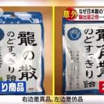 【中国】今度は「龍角散ののどすっきり飴」のパクリ偽物が登場!中国ネットもあきれる [海外]