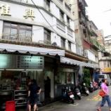 『台北201606旅行【その4】佳興魚丸店(台湾/台北)』の画像