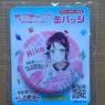 桜内梨子(ラブライブ!サンシャイン!!)のセブンイレブンのキャンペーンの缶バッジ!!