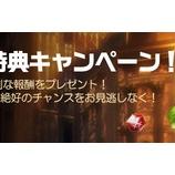『【LORB】ダイヤ消費の特典キャンペーンのご案内』の画像