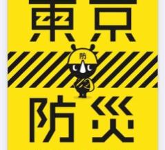 【参考】震災時行動マニュアル〜東京都防災ホームページより分かりやすいイラスト付き災害時マニュアル〜