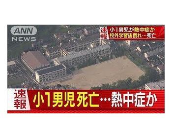 【豊田市熱中症事故】市立梅坪小学校の死亡小1男児、校外学習前に先生に「行きたくない」と発言・・・