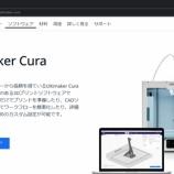 『【3Dプリンタ】Ultimaker Cura:スライサーソフト導入』の画像