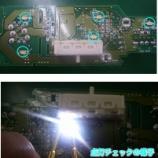『カーナビのスイッチのLED打ち換え(LED交換)と回路修復手術』の画像