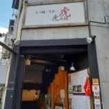 『【うどん】虎次朗(東京・荻窪)』の画像