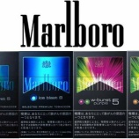 『【朗報】JT・PM・BTI株主大勝利!キャッシュレス決済ポイント還元にたばこも対象となる。』の画像