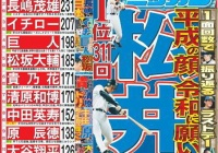 平成31年間ニッカン1面登場ランク、サッカー部門のトップは・・・