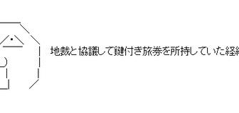 【うっかり】ゴーンの弘中弁護士「鍵付き旅券を所持していた経緯を失念していた」
