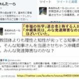 『「幸福の科学」退会者と称する人が、「沖縄県民は、みんな発達障害なのかな」とほざいていた。』の画像