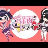『【オリジナルPV】ビバ!バ美肉ビートライフ【ビートまりお/伊東ライフ】』の画像