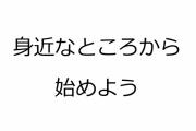 水野 敬也・著「夢をかなえるゾウ」まとめ・要約、コメント、こんな方にオススメ
