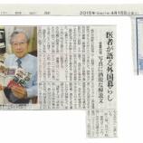 『「下手こそものの好きなれ」中日新聞に記事が掲載されました』の画像