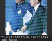 【悲報】和田豊さん、ばんてふみたいな髪型になる