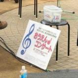 『戸田朝市・おうえんコンサートに来場御礼申し上げます』の画像