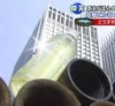 東京のど真ん中、大手町で温泉が出たぞー 効能:関節痛・神経痛
