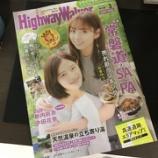 『【乃木坂46】ハイウェイウォーカーの表紙に感涙・・・』の画像