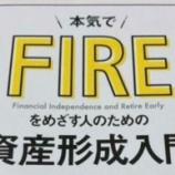 『元三菱サラリーマンさんの著書を読み…FIREへの資産形成を考察!』の画像