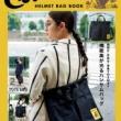 【新刊情報】cobmaster HELMET BAG BOOK 《特別付録》 3WAYのヘルメットバッグ