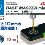 『【新商品】ベースマスターミニ「BMM-10」@BIG(大昭和精機㈱)【補用機器】【測定器】』の画像