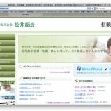 『松井商会のHPが新しくなりました』の画像