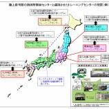 『日本版国立危機トレーニングセンター(仮称)について』の画像