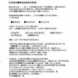 『実践資料集13 齋藤孝氏 講演記録 これから必要とされる力』の画像