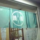 『今日は冬至 戸田市の銭湯では柚子湯です』の画像