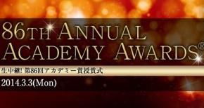 「まどか☆マギカ」惜しくも第86回アカデミー賞ノミネートを逃すも日本アニメからは「風立ちぬ」「九十九」が選出