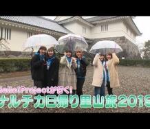 『【動画】Hello! Projectが行く!ナルチカ日帰り里山旅2019』の画像