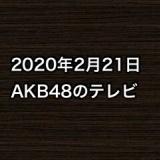 2020年2月21日のAKB48関連のテレビ