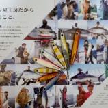 『3月14日 スーパーライトジギングの動画完成!!と 空き情報 』の画像