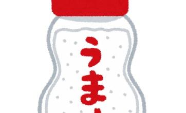 【えぇ…】自然派「化学調味料はダメ!!昆布(グルタミン酸)うまー」