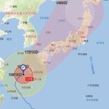 『台風18号接近による営業について』の画像