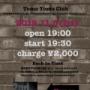 11/8金 19:30~ TTCジャム19 トモトモクラブと一緒に演奏しましょう!