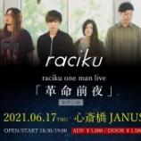 『raciku one man live「革命前夜」振替公演 / 払い戻しについてお知らせ』の画像