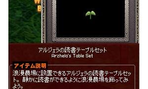 アルジェラの読書テーブルセット