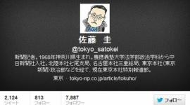 【バカッター】東京新聞記者の佐藤圭 「ネトウヨ、ご苦労!毎日が不満だらけの悲しい人達」