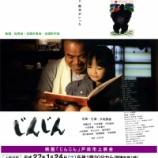 『(再掲)映画「じんじん」 戸田市上映会は1月24日(土)』の画像